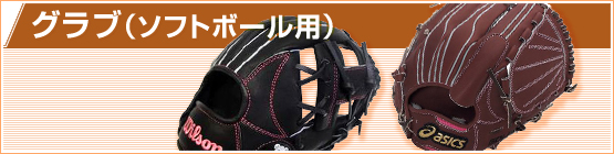 グラブ(ソフトボール用)