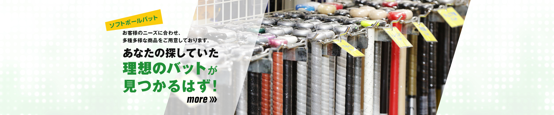 各種バット、店舗にて大量に展示しております! 各種加工も承ります。
